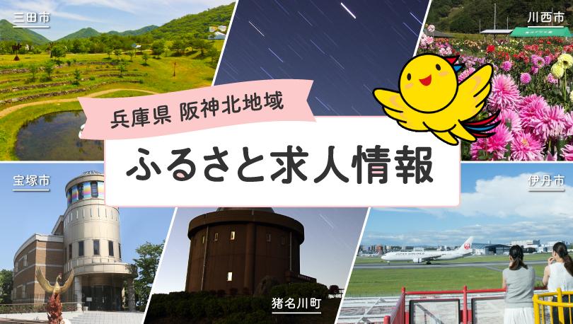 兵庫県 阪神北地域 ふるさと求人情報