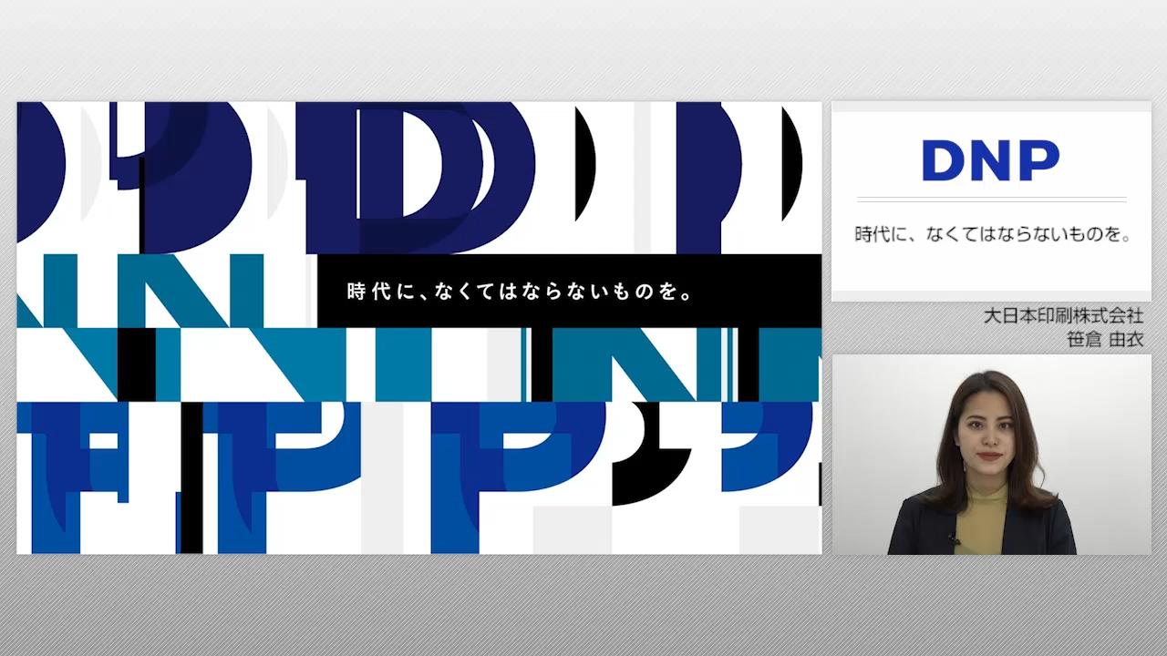 大日本印刷(DNP)