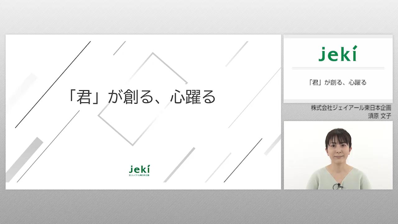 ジェイアール東日本企画