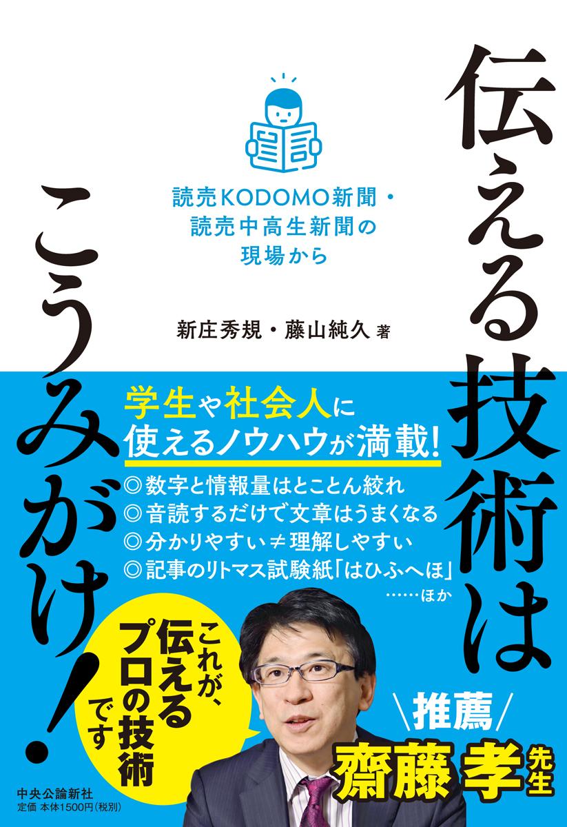 「伝える技術はこうみがけ! 読売KODOMO新聞・読売中高生新聞の現場から」